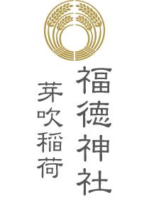 貞観年間より鎮座する福徳神社(芽吹神社)