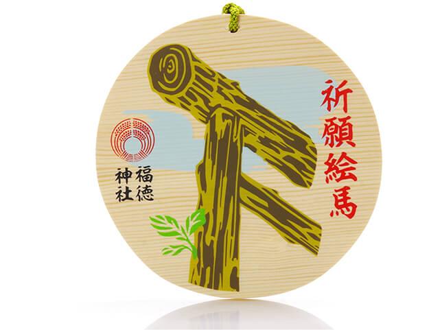 芽吹き絵馬(めぶきえま)