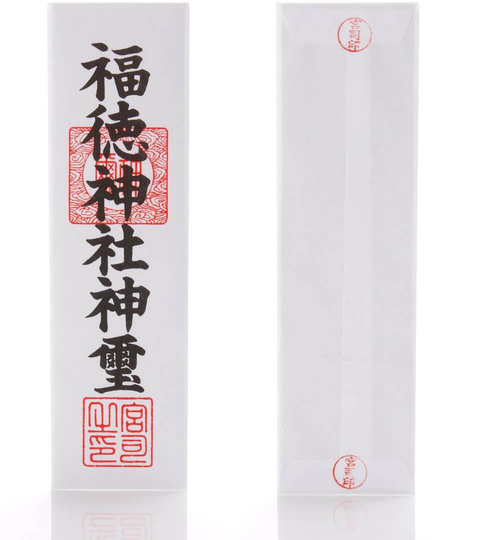 福徳神社神璽(ふくとくじんじゃしんじ)